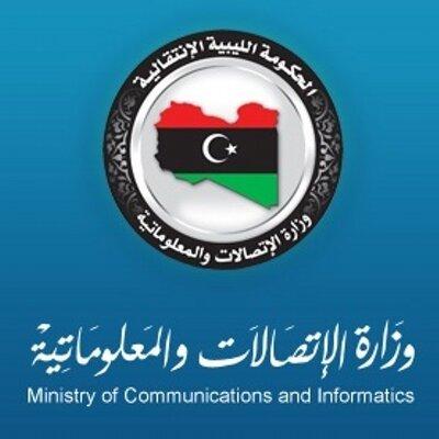 وزارة الإتصالات