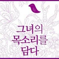 민주노총 김**성폭력사건피해자지지모임 | Social Profile
