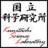 Kunitachi_Lab