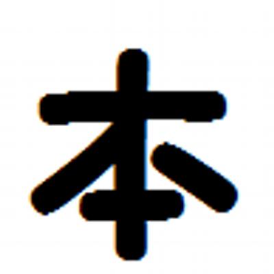 出版bot 出版bot (@hontsukuritai) | Twitter Skip to c