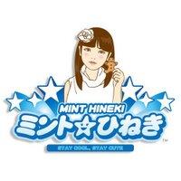 ミント☆ひねき | Social Profile
