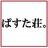 The profile image of pasuta_ko_bot