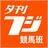 yukanfuji_keiba