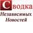 Svodka.net