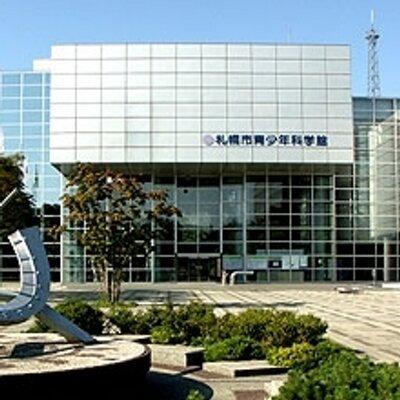 札幌市青少年科学館・札幌市天文台 | Social Profile