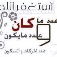 الحياوي بن خجلان | Social Profile