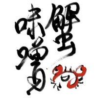 蟹味噌 | Social Profile