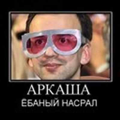 Аркадий Дворович (@advorovich)
