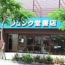 ジュンク堂書店 那覇店