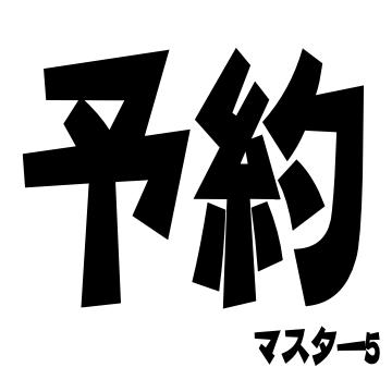 予約マスター5  総合 Social Profile