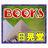 booksnikkoudou