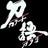 @shichika_yasuri