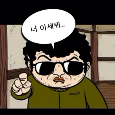 잉잉~이잉? | Social Profile