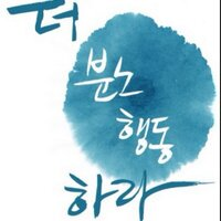 모난돌훈 | Social Profile
