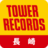 @TOWER_Nagasaki