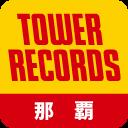 タワーレコード那覇店