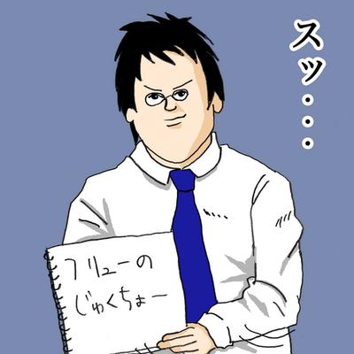じゅくちょー Koichi Sakata | Social Profile