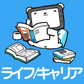 マイナビニュース ライフ&キャリア3 Social Profile