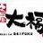 daifuku_higashi