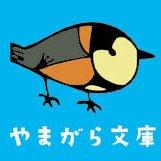 やまがら文庫(^o^)/ | Social Profile
