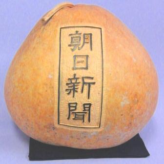 朝日新聞宇都宮総局 Social Profile
