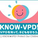 VPDを知って、子どもを守ろうの会事務局