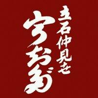 トモイチロ 宇チダ | Social Profile