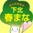 shimokita_shoko