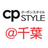 @cpstyle_chiba
