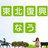touhoku_now