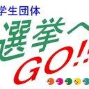 学生団体「選挙へGO!!」