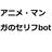 アニメ・マンガのセリフbot
