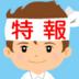 nhk_tokuho