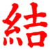 邵逸軒's Twitter Profile Picture