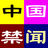 @ChinaHotNews