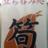 takenoko714