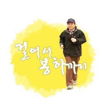 ['걸어서봉하까지' 2012도보행진] | Social Profile