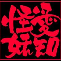 あいち妖怪保存会 | Social Profile