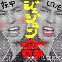 ゆKIちょな | Social Profile