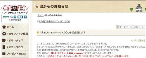くまモン(旧アカウント) Social Profile