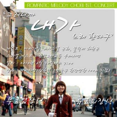 ♥ 이찌방초비 ♥ | Social Profile