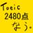 TOEIC2480 profile