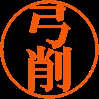 弓削 | Social Profile