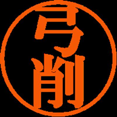 弓削   Social Profile