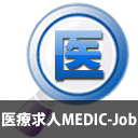 医療系転職求人MEDIC-Job BOT