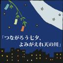 Tanabata Light-Down Social Profile