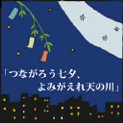 Tanabata Light-Down | Social Profile