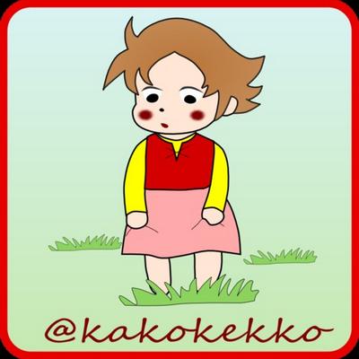 かこ | Social Profile