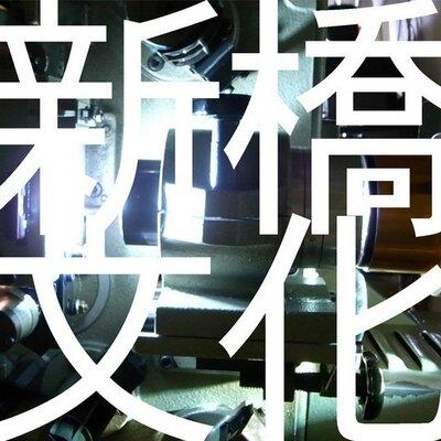 新橋文化劇場 | Social Profile