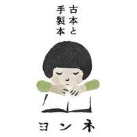 古本と手製本ヨンネ | Social Profile